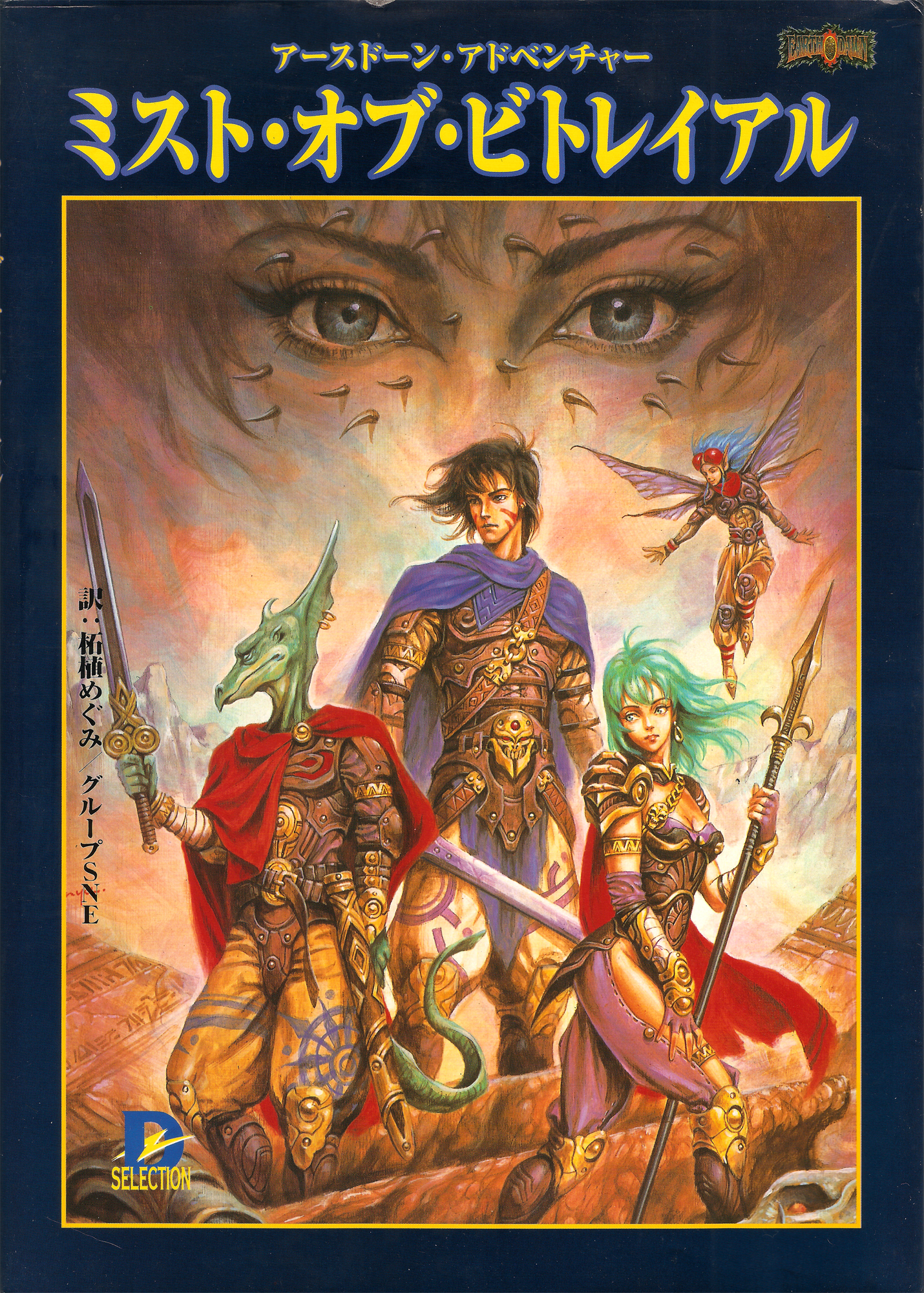 Earthdawn 4th Edition Pdf