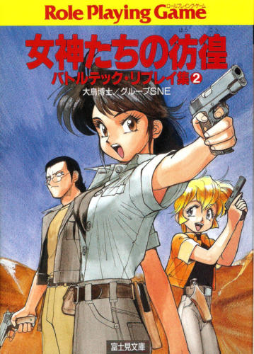 Battletech Replay Sonoda 2 - Cover
